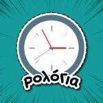 Ρολόγια | Τοίχου - Επιτραπέζια